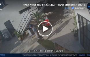 בזכות המצלמות: תיעוד - גנב נלכד דקות אחרי השוד בבאר שבע